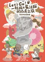 Let's Go!一起踏上魔法貓的成長之旅──民俗學習遊戲書