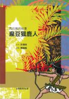 西拉雅的故事:麻豆獵鹿人