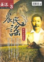 臺江臺語文學季刊第3期:農民謠─賴和文學專題