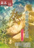 臺江臺語文學季刊第11期:番薯毋驚落塗爛─臺語文運動專輯(一)