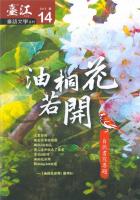 臺江臺語文學季刊第14期:油桐花若開─自然書寫專題