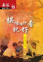 臺江臺語文學季刊第15期:棋恬恬仔看就好─世俗書寫專題