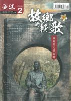 臺江臺語文學季刊第2期:故鄉的輓歌─吳新榮文學專題