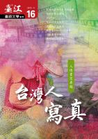臺江臺語文學季刊第16期:臺灣人寫真─人情書寫專題