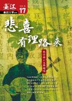 臺江臺語文學季刊第17期:悲喜有理路來─歌仔冊ê文學趣味