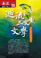 臺江臺語文學季刊第19期:迴流ê三文魚文學