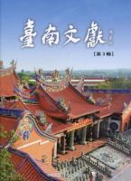 臺南文獻 第3輯:城市風貌的變遷