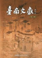 臺南文獻 第4輯:臺江與安平