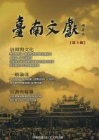 臺南文獻 第5輯:信仰與文化