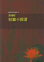 周嘯虹短篇小說選