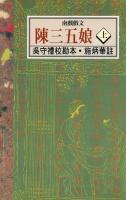 南戲戲文:陳三五娘(上)