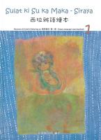 西拉雅語繪本1 語言教材 第一冊