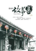 臺南市故事集(三)