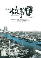 臺南市故事集(四)