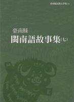 臺南縣閩南語故事集(七)