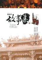 臺南市故事集(五)