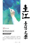 臺江臺語文學季刊第21期:粉筆寫出臺語雪─臺語教師創作