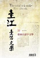 臺江臺語文學季刊第22期:臺南白話字文學