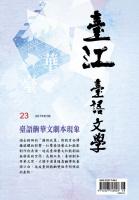 臺江臺語文學季刊第23期:臺語齣華文劇本現象