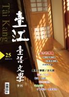 臺江臺語文學季刊第25期:城市的情韻
