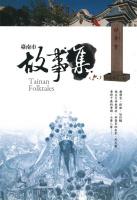臺南市故事集(六)