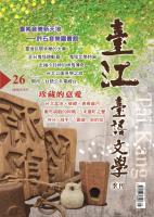 臺江臺語文學季刊第26期:珍藏的意愛