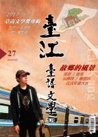 臺江臺語文學季刊第27期:故鄉的風景