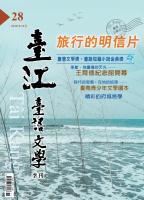 臺江臺語文學季刊第28期:旅行的明信片
