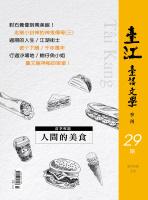 臺江臺語文學季刊第29期:人間的美食