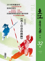 臺江臺語文學季刊第32期:我上佮意的戲齣