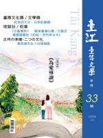 臺江臺語文學季刊第33期:為愛導讀