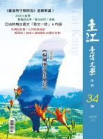 臺江臺語文學季刊第34期:福爾摩沙的風景