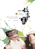 臺南市故事集(十六)