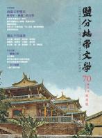 鹽分地帶文學第70期(新刊號)