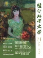 鹽分地帶文學第71期(新刊號)
