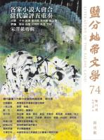 鹽分地帶文學第74期(新刊號)