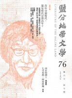 鹽分地帶文學第76期(新刊號)