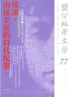 鹽分地帶文學第77期(新刊號)