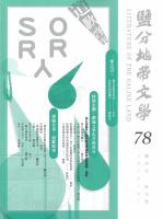 鹽分地帶文學第78期(新刊號)