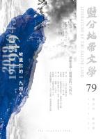 鹽分地帶文學第79期(新刊號)