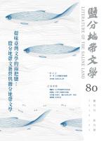 鹽分地帶文學第80期(新刊號)