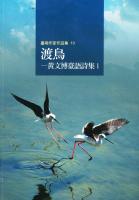 渡鳥─黃文博臺語詩集1