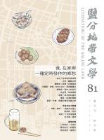 鹽分地帶文學第81期(新刊號)