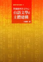 對邊緣到多元中心:台語文學ê主體建構