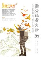 鹽分地帶文學第82期(新刊號)