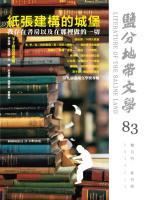 鹽分地帶文學第83期(新刊號)