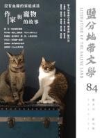 鹽分地帶文學第84期(新刊號)