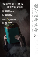 鹽分地帶文學第85期(新刊號)