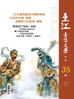 臺江臺語文學季刊第35期:抗疫的故事