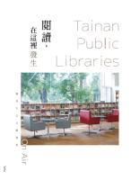 閱讀,在這裡發生:臺南市公共圖書館